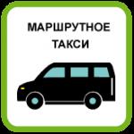 marchrutnoe_taxi